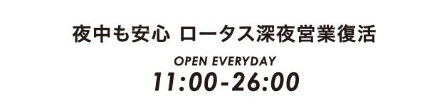 ロータス深夜営業11.jpg