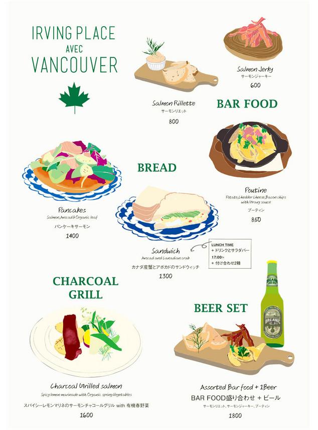 vancouver_menu.jpg