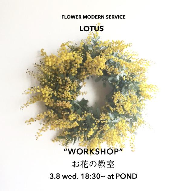 お花の教室.jpg