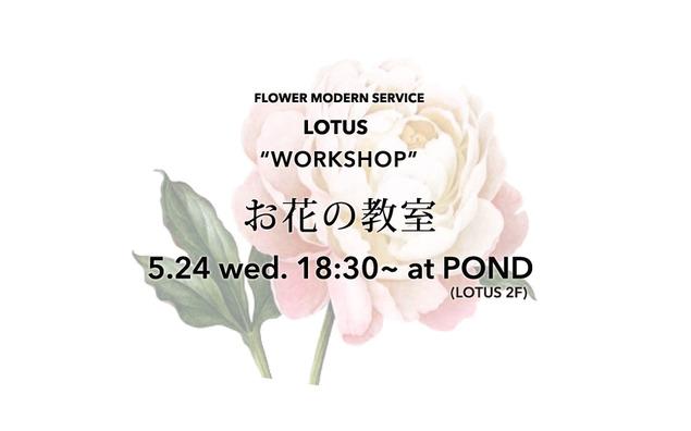 お花の教室タイトル5.jpg