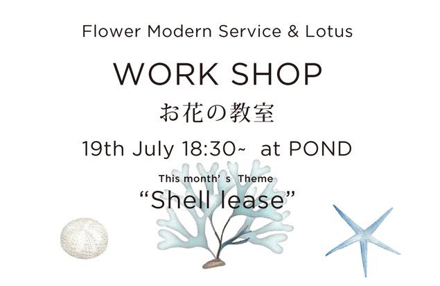 お花の教室july.jpg