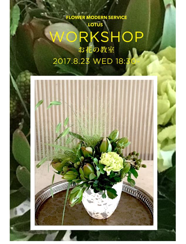 workshop_august01.jpg