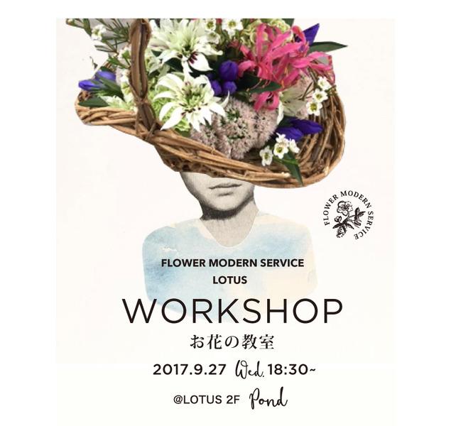 お花の教室9月ビジュアル.jpg