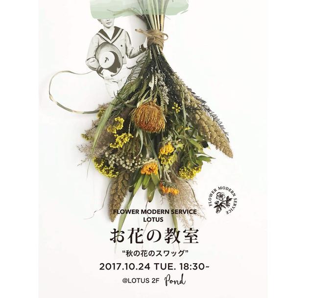 お花の教室10月.jpg