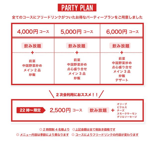 so_party_02.jpg