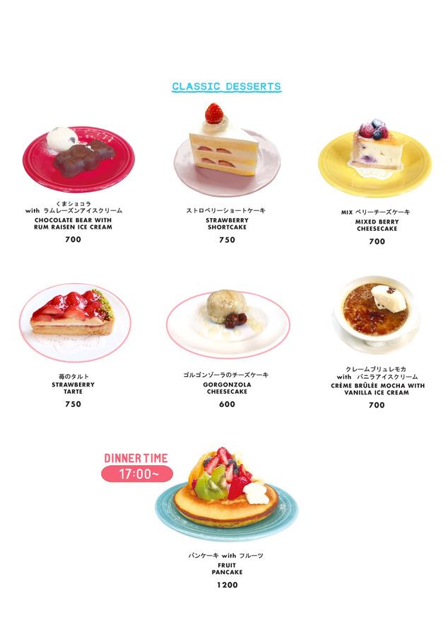 007-hg7-dessert.jpg