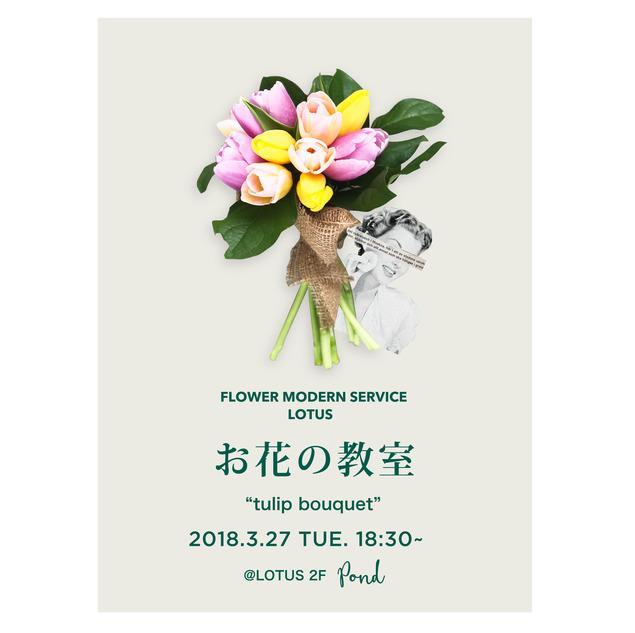お花の教室20183月.jpg
